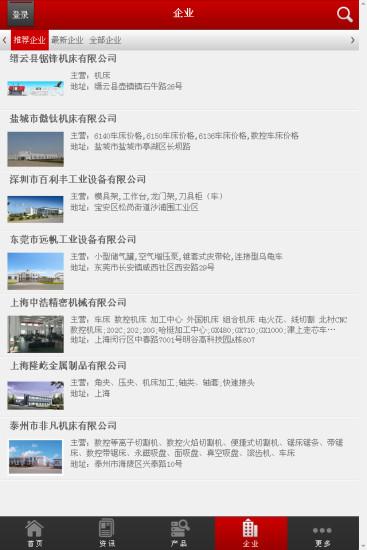 中国机床微商