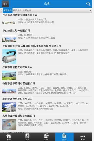 中国灯具微商
