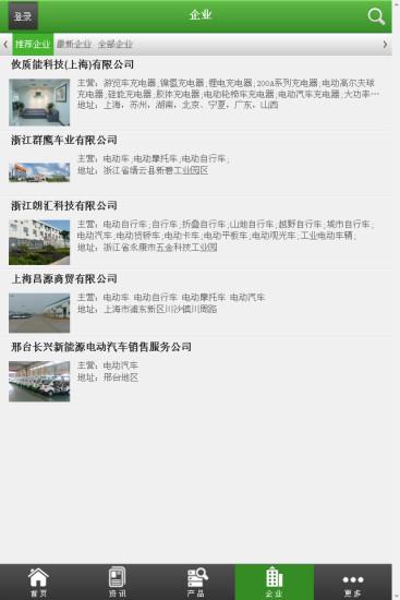 中国新能源电动汽车行业门户