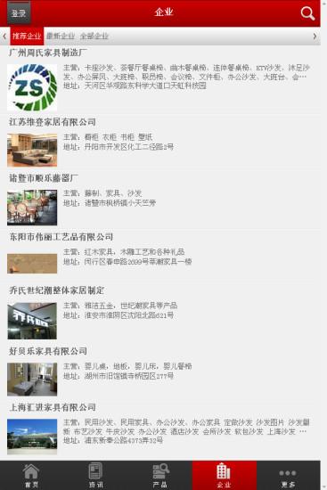 中国家具微商城