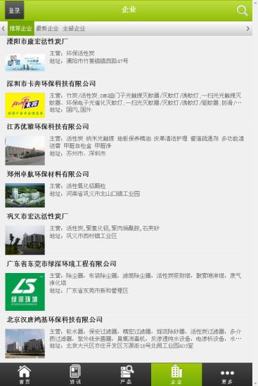 中国环保微商网