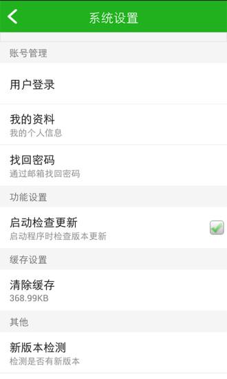 无线厦门:在App Store 上的内容