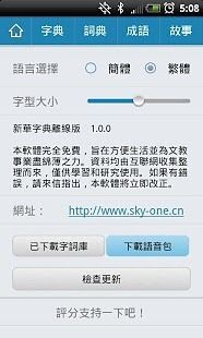 Detail 新华字典2014 - Download App Free for Blackberry