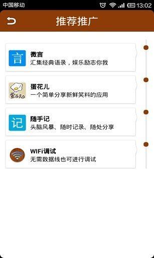WiFi调试