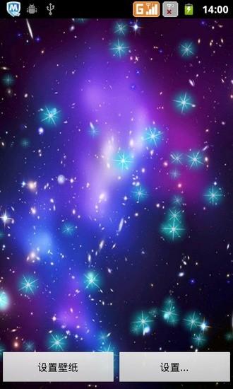 美丽闪星动态壁纸