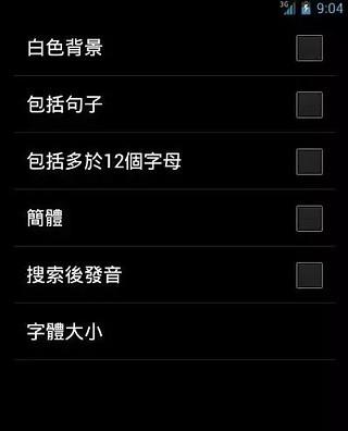 学生英汉字典 离线