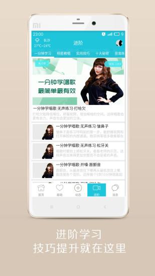 玩社交App|学唱歌免費|APP試玩