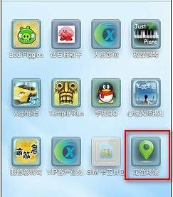 手机定位终端软件