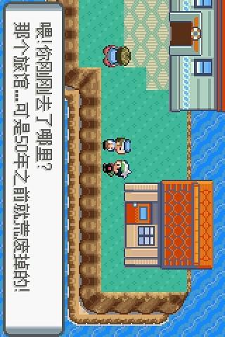 玩免費角色扮演APP|下載口袋妖怪之极光石中文版 app不用錢|硬是要APP