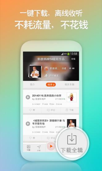 免費音樂App|喜马拉雅-听有声小说新闻音乐相声|阿達玩APP