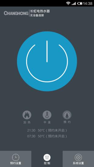 玩免費工具APP 下載长虹智能电热水器 app不用錢 硬是要APP