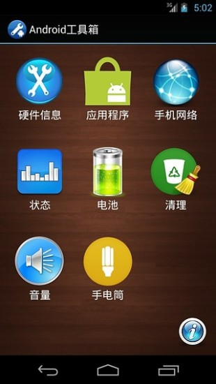 Android工具箱