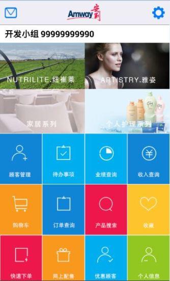 安利数码港手机版|玩工具App免費|玩APPs