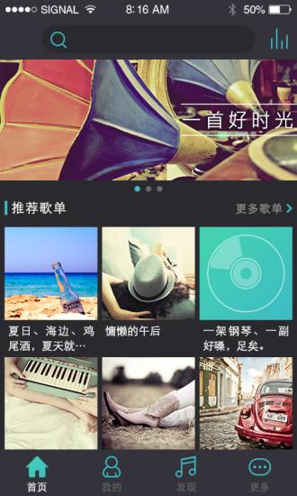 音樂必備免費app推薦 本色音乐線上免付費app下載 3C達人阿輝的APP