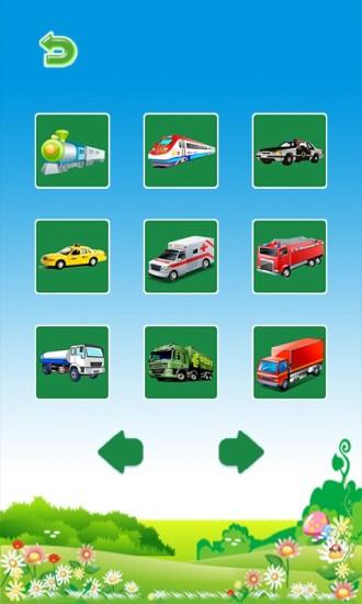 玩教育App 宝宝学车车免費 APP試玩