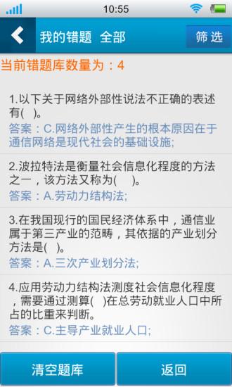 玩免費教育APP 下載中级经济师邮电专业考试星题库 app不用錢 硬是要APP