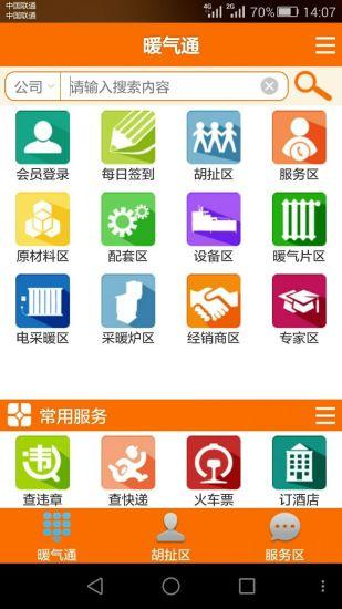 Android 應用中心- 應用下載|軟體下載|遊戲下載|APK下載|APP下載