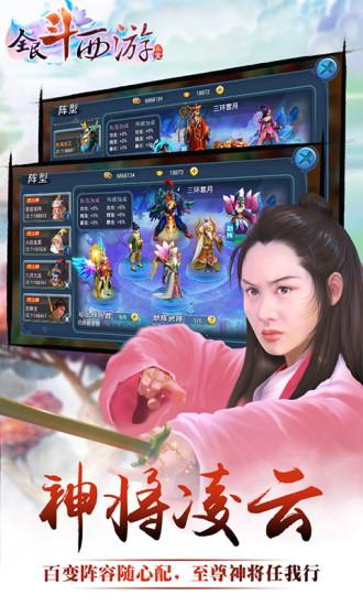 全民斗西游(送龙太子)游戏截图