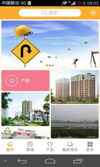 短篇笑话精选1 app - 首頁 - 電腦王阿達的3C胡言亂語