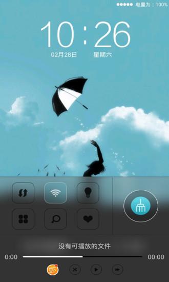 玩工具App|清新锁屏九宫格主题免費|APP試玩