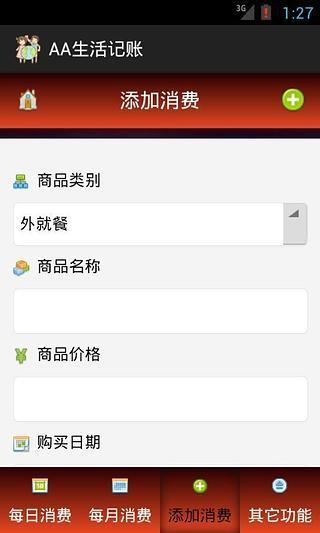 玩免費生活APP 下載AA生活网络版 app不用錢 硬是要APP