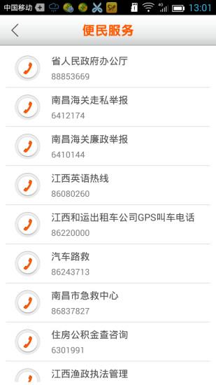 新建广电服务平台