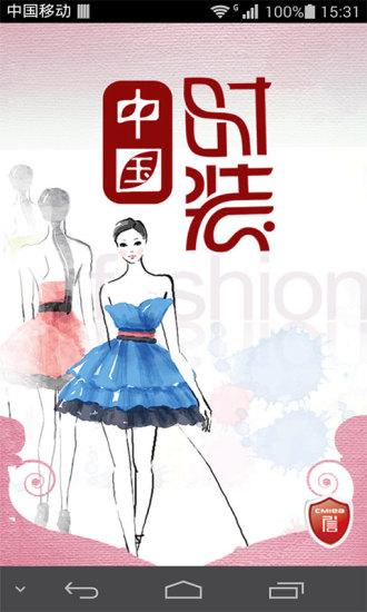 中国时装网