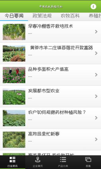 中国农牧养殖行业