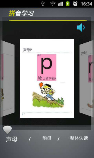 拼音学习普通话100分