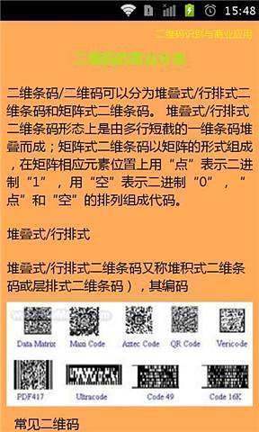 二维码扫描商业应用