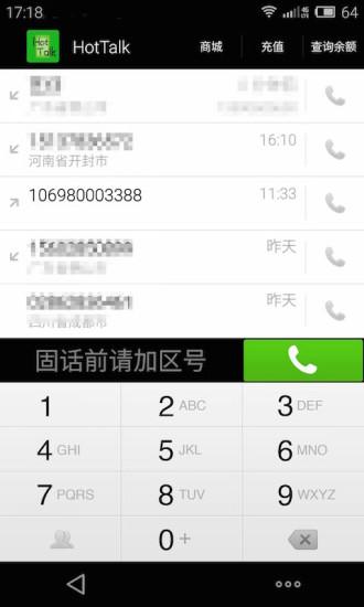 HotTalk网络电话
