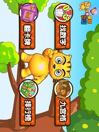 玩免費教育APP|下載记忆游戏_星猫小课堂 app不用錢|硬是要APP