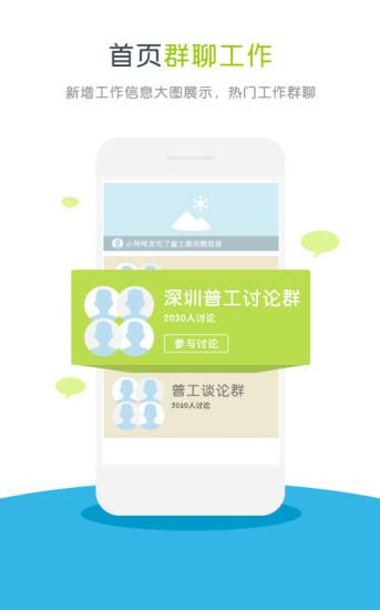 玩生活App|工作帮免費|APP試玩