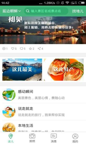 玩旅遊App|这儿旅游免費|APP試玩