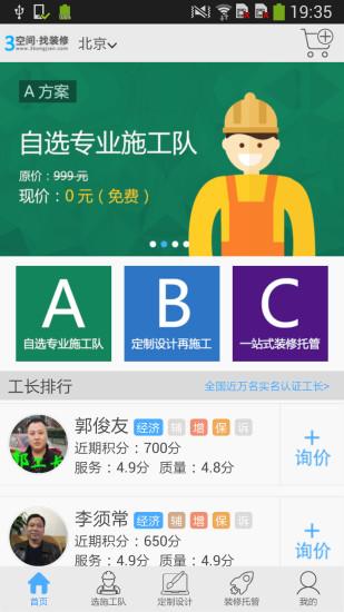 吳濬明- 升級到Android 4.4 發現無法將漫畫下載到SD 卡者,請 ...