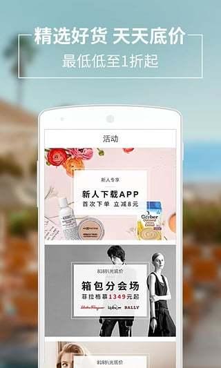 玩購物App|网易考拉海购免費|APP試玩