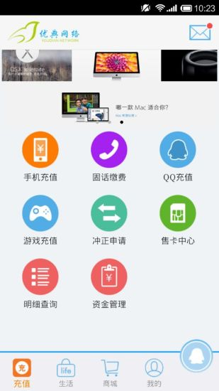 广州优典网络代理充值