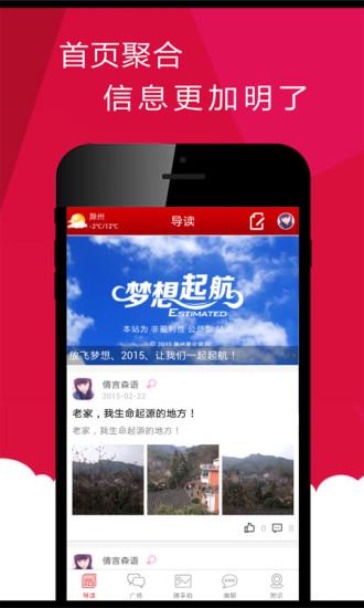 玩免費生活APP 下載嗨滁州 app不用錢 硬是要APP
