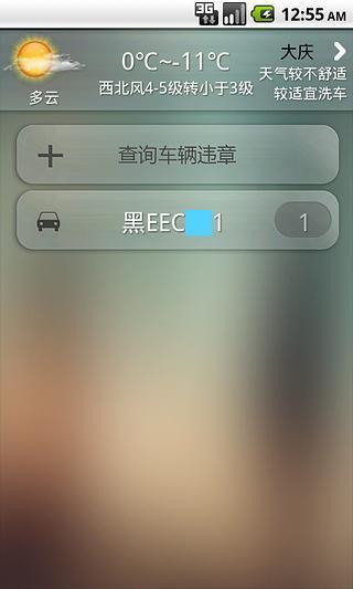 黑龙江省违章查询