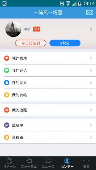 玩免費教育APP|下載日语日本圈 app不用錢|硬是要APP