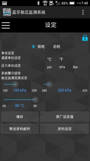 玩免費工具APP|下載蓝牙胎压监测系统 app不用錢|硬是要APP