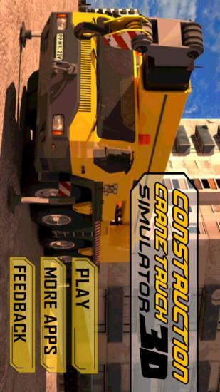 重型吊车模拟3D