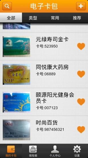 玩購物App|电子卡包免費|APP試玩