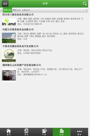 中国有机农产品网