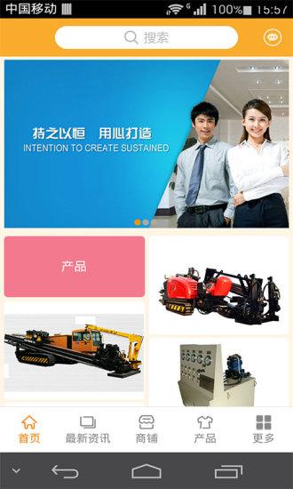 中国非开挖工程网