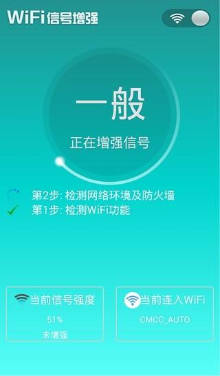 玩免費工具APP|下載WiFi信号增强器 app不用錢|硬是要APP