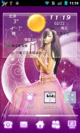 玩工具App|紫色浪漫-主题桌面免費|APP試玩