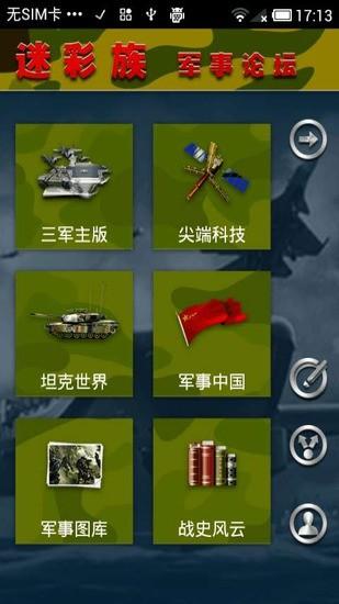 迷彩族军事论坛