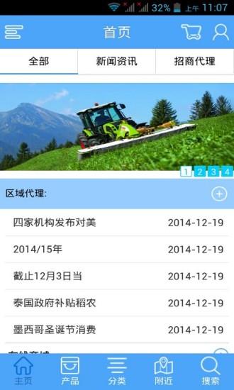 免費下載商業APP|农牧林 app開箱文|APP開箱王
