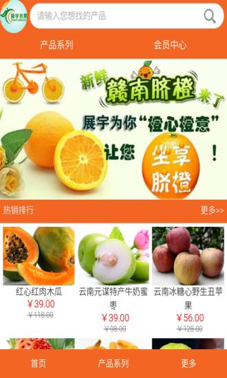 展宇水果旗舰店
